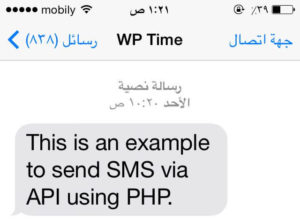 sms via api using php